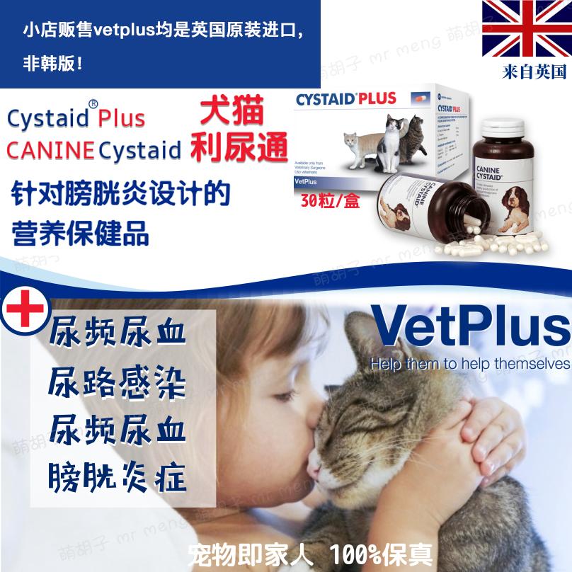 英国VetPlus进口宠特宝猫咪尿通利尿通膀胱炎尿结石洁晶排尿