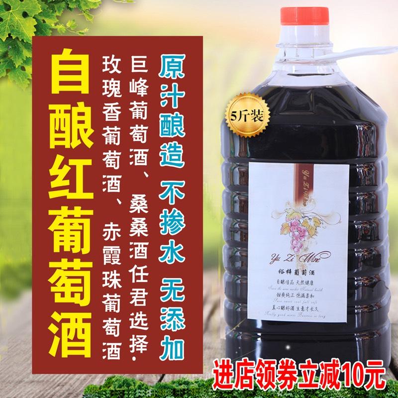 自酿葡萄酒自酿酒红酒甜的5斤桶装甜酒干红甜红农家自制原汁果酒
