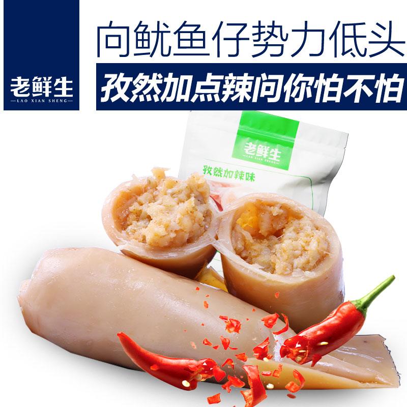 老鲜生大连特产海鲜 孜然微辣软烤鱿鱼仔带籽鱿鱼零食即食500g