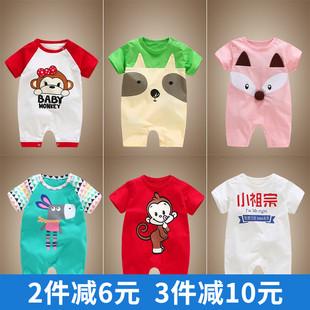婴儿连体衣服女夏季新生儿宝宝纯棉男夏装薄款6哈衣1岁0满月3个月