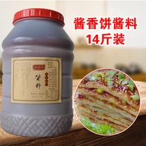 土家酱香饼酱料14斤酱香饼专用 千层饼手抓饼酱煎饼果子酱拌面酱
