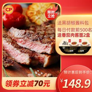 正大整切牛排10袋1300g含西冷眼肉新鲜牛肉原肉牛扒原部位套餐