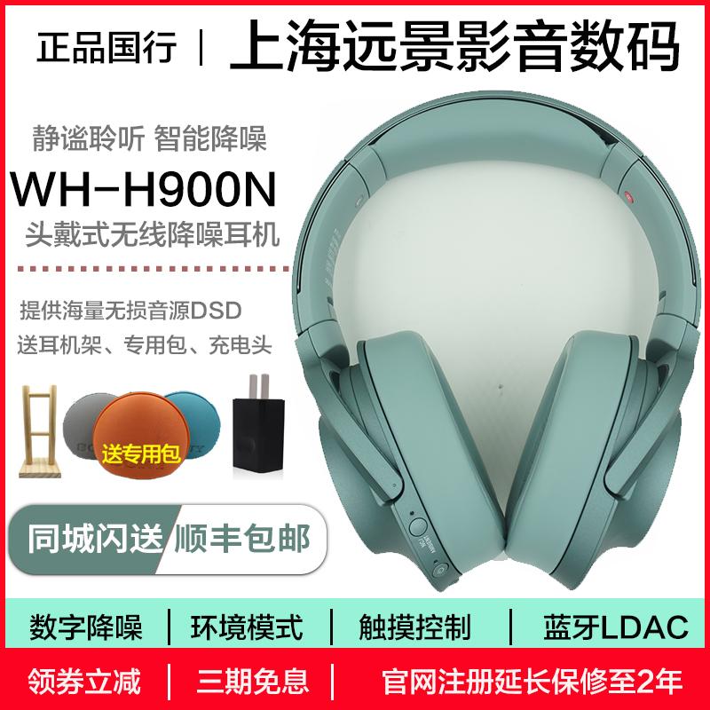 H900N Sony/索尼 WH-H900N WH-H800 国行头戴蓝牙无线降噪耳机