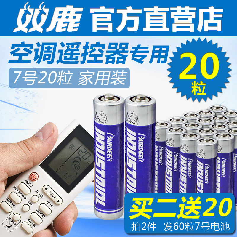 双鹿7号电池7号七号电池空调遥控器电视遥控器电