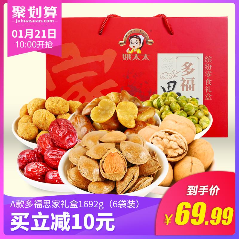 姚太太年货坚果礼盒1692g/1256g/散装糕点组合26小包 休闲零食