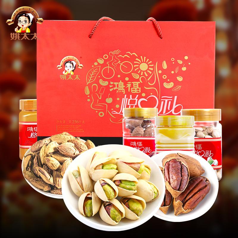 姚太太坚果罐装礼盒1266g 每日坚果干果混合礼盒装零食组合大礼包