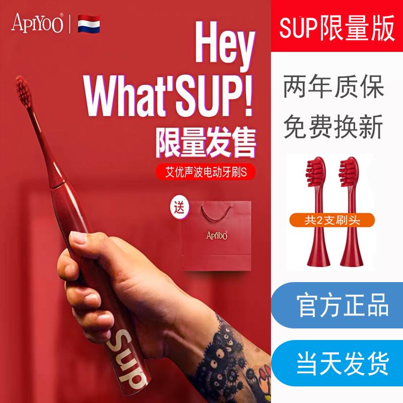 荷兰艾优APIYOO电动牙刷SUP声波红色网红情侣套装软毛成人男女