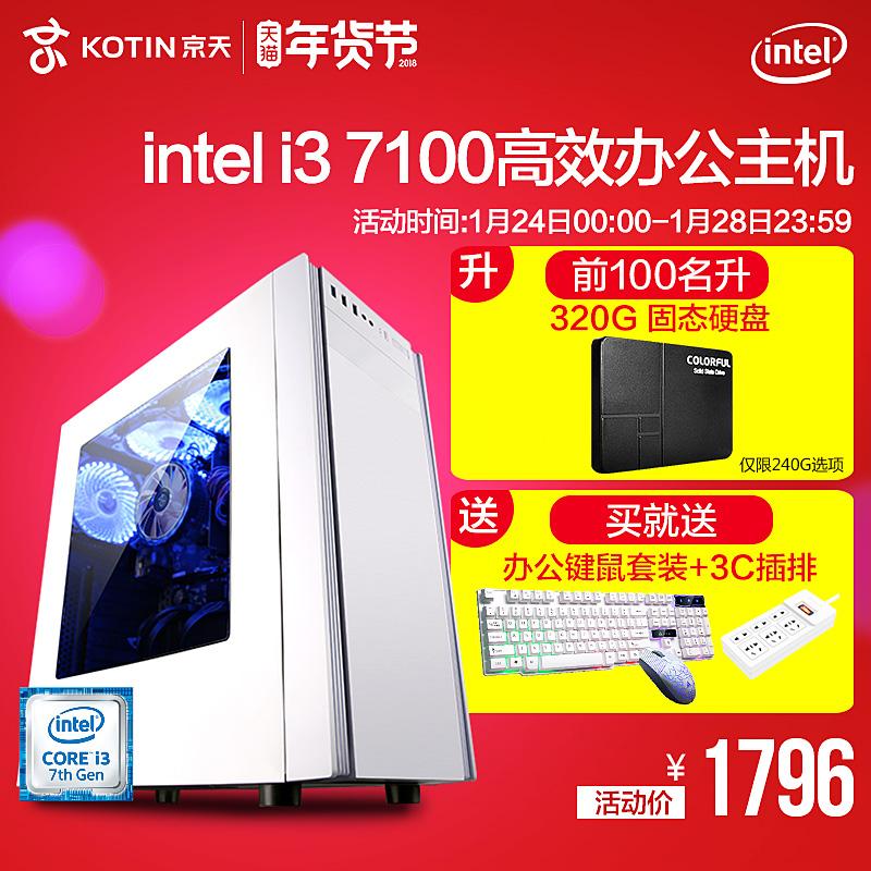 京天华盛I3 6100升7100办公电脑主机游戏组装机DIY台式机整机全套