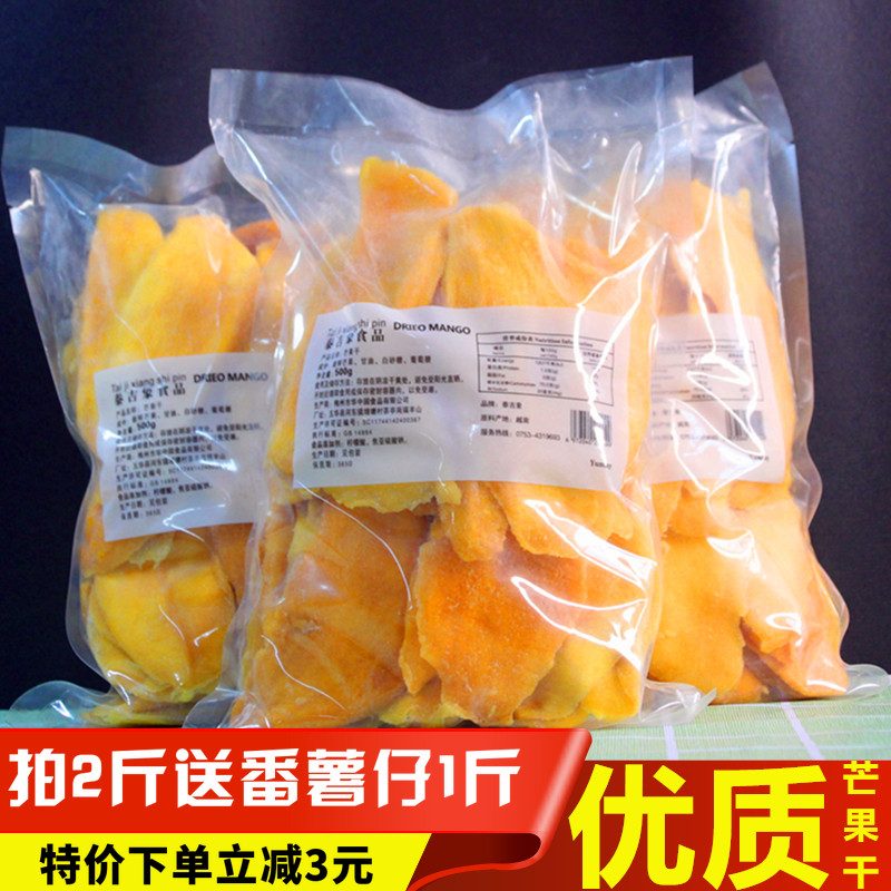 泰国风味芒果干500gX2袋水果干大礼包果脯蜜饯一整箱散装特产包邮