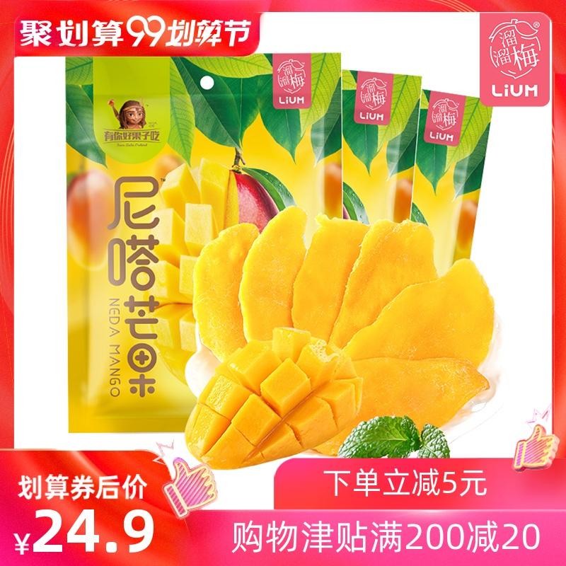 【溜溜梅 尼嗒芒果干100g*3袋】泰国芒果干休闲食品小零食水果干