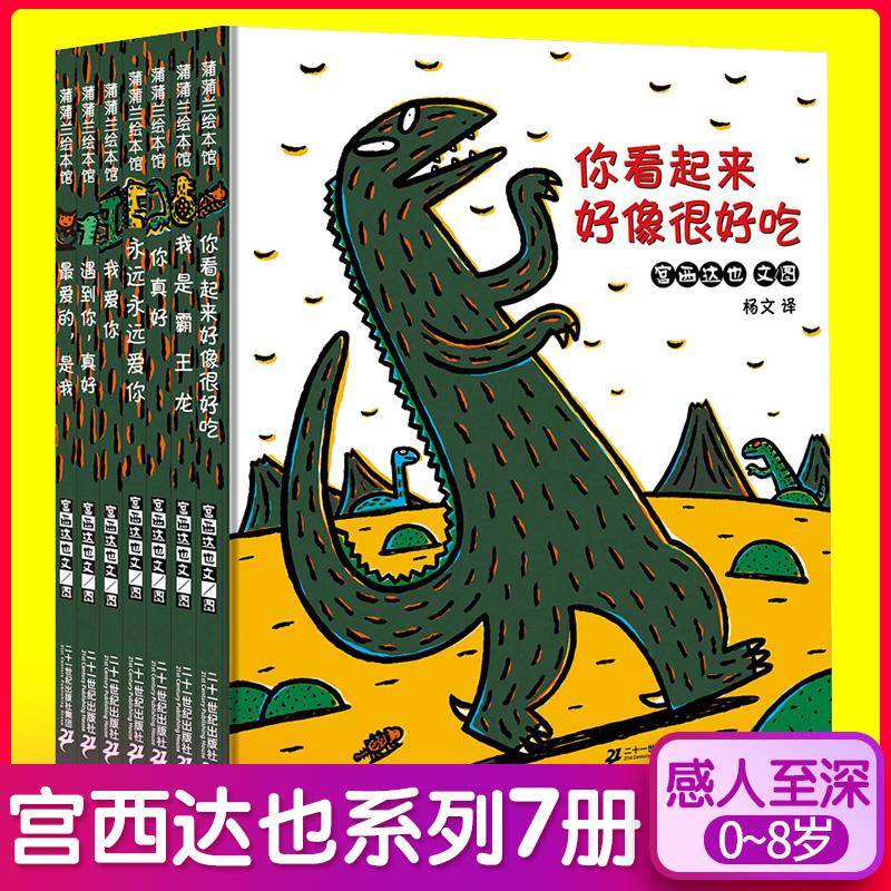 宫西达也恐龙系列书籍全7册 你看起来好像很好吃绘本套装我是霸王龙0-8岁遇到你真好儿童图书幼儿园永远爱你2-3-6周岁宝宝故事书