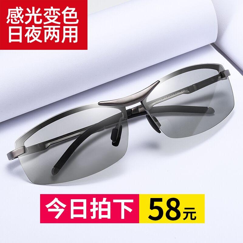眼镜男开车专用夜视镜日夜两用太阳镜变色偏光镜钓鱼防远光灯墨镜
