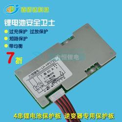 7折4串锂电池保护板逆变器12v磷酸铁锂保护板60A同口带均衡