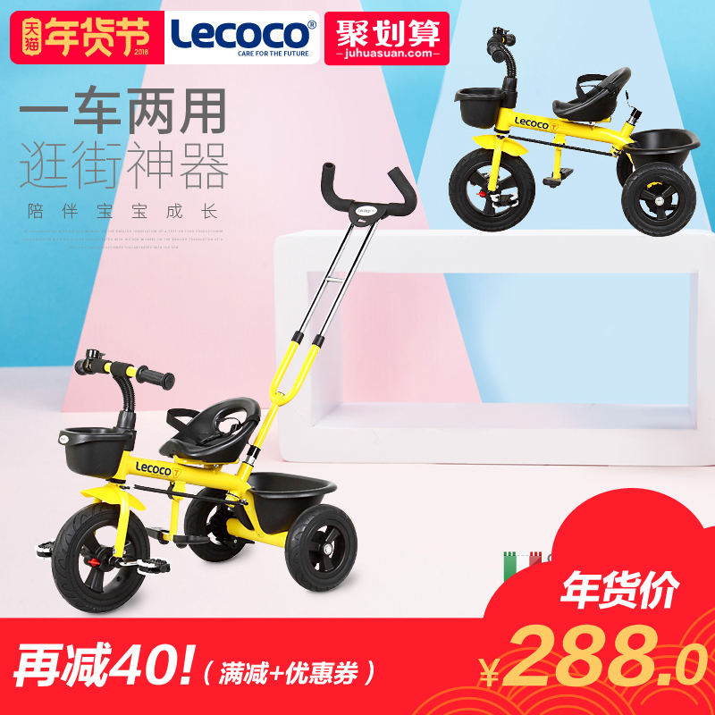 Lecoco乐卡儿童三轮车脚踏车2-3-5岁小孩婴儿童车宝宝轻便手推车