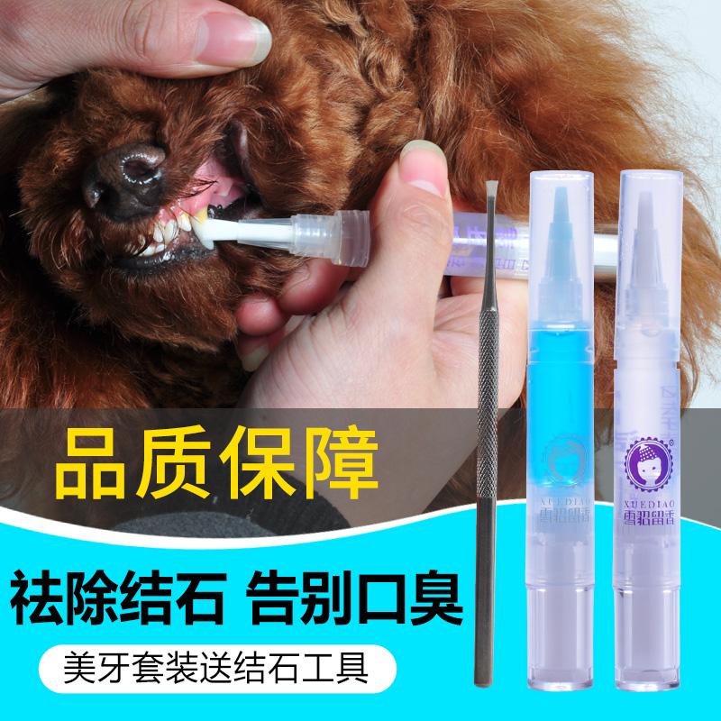宠物狗狗去牙结石神器除口臭牙垢口腔清洁工具泰迪洁牙美牙笔凝胶