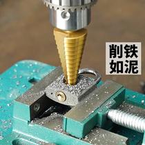 万能宝塔型扩孔开孔阶梯锥形钻头多功能不锈钢金属开孔器钢铁超硬