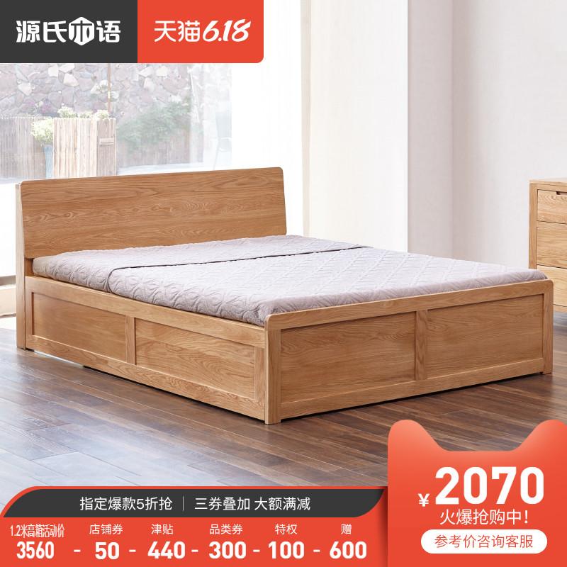 源氏木语纯实木箱体床橡木1.5米1.8双人床简约现代卧室高箱储物床