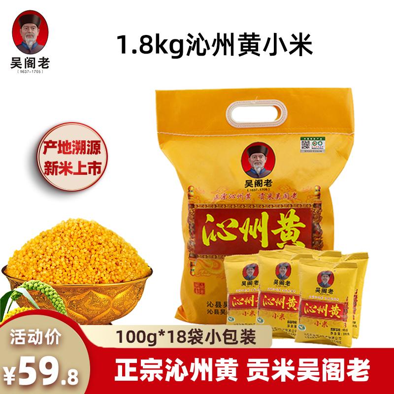 吴阁老沁州黄小米山西特产小米新米农家小米粥粮食杂粮有机小黄米