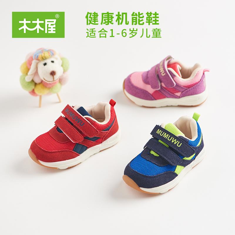 木木屋宝宝机能鞋2017秋新品男女宝宝学步鞋软底婴儿鞋儿童机能鞋