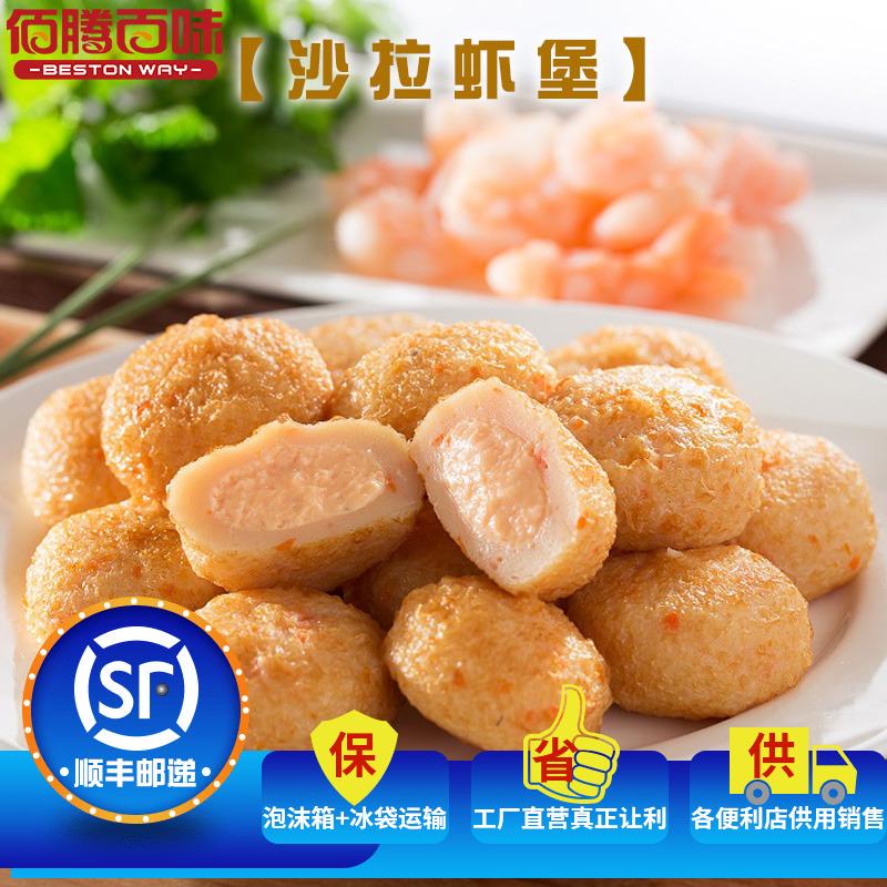 沙拉虾堡711便利店日式关东煮食材火锅鱼丸澳门豆捞串串香20个