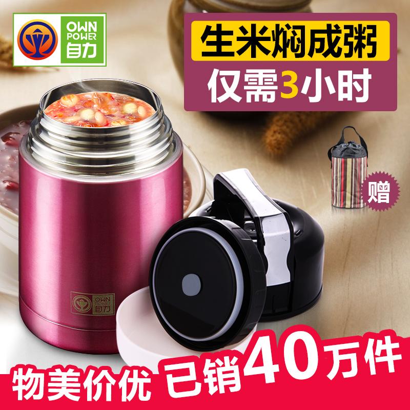焖烧杯自力304不锈钢焖烧壶保温饭盒保温桶闷烧壶焖烧罐便当盒