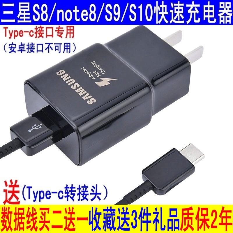 三星s8+充电器原装正品s9s10快速充电器Type-c数据线 note8快充头
