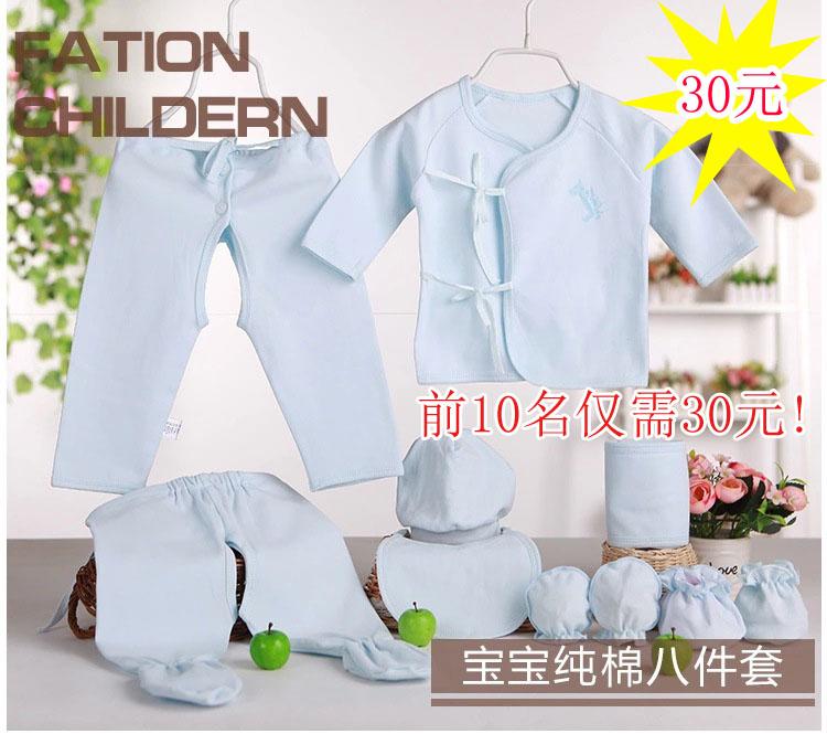 厂家直销 现货婴儿服饰新款婴幼儿舒适内衣套装新生儿礼盒8件套