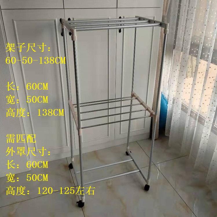 艾美特天骏烘干机60-50-138架子外布罩套子干衣机单双层铝合金杆