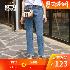 Handu Clothing Shed 2019 New Women's Autumn Korean Style Thin Skinned Straight Cropped Pants Jeans Student Wild