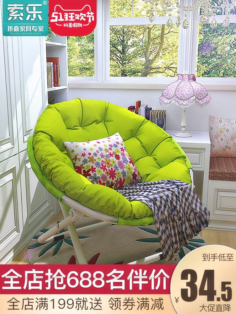 索乐大号成人月亮椅太阳椅懒人椅雷达椅躺椅折叠椅圆椅沙发椅靠背