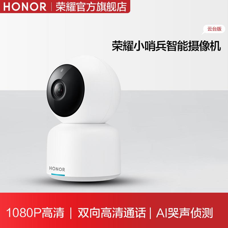华为旗下HONOR/荣耀小哨兵智能摄像机版家用红外超清摄像头无线华为
