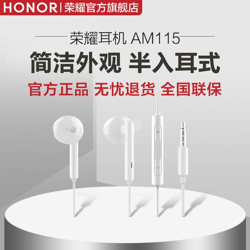 华为旗下HONOR/荣耀AM115半入耳式耳机线控通用手机耳机耳塞官方