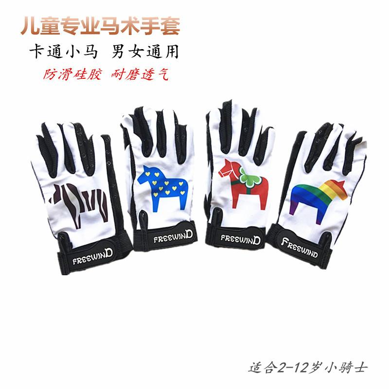 儿童马术手套彩色骑马手套青少年比赛手套防滑手套骑士马术用品
