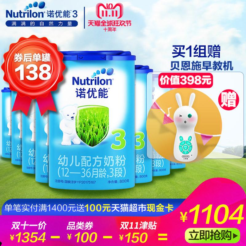 [双11正式]Nutrilon诺优能幼儿配方奶粉3段八罐装