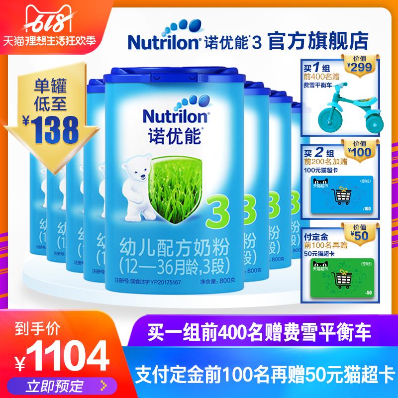 【618预售25日0点开抢】Nutrilon诺优能幼儿配方奶粉3段8罐装