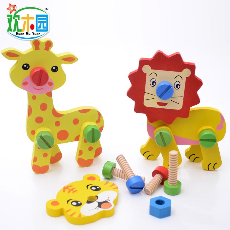 早教儿童螺母螺丝拼图模型拆卸拆装动物组合积木配对益智木制玩具