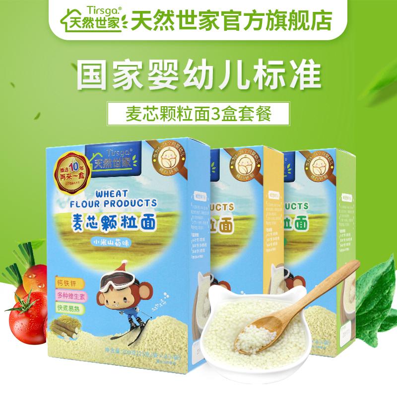 天然世家 颗粒面3盒6-36月 粒粒面 婴幼儿辅食宝宝蔬菜面儿童面条