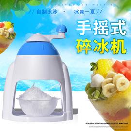 儿童家用小型摇刨冰机炒冰机手动雪花刨冰机绵绵冰沙机削冰磨冰器