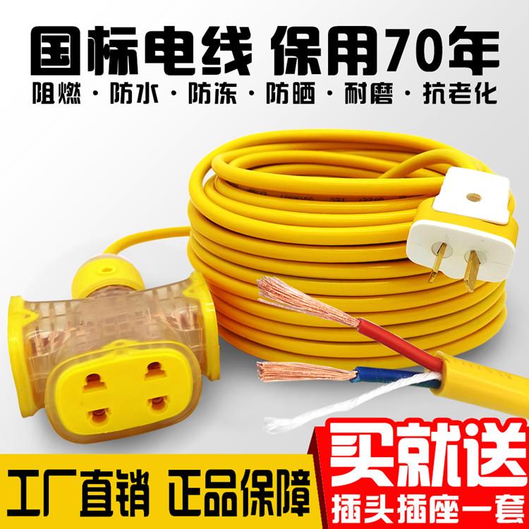 国标铜芯护套线2芯软电线防水牛筋线1.0 1.5 2.5 平方充电延长线