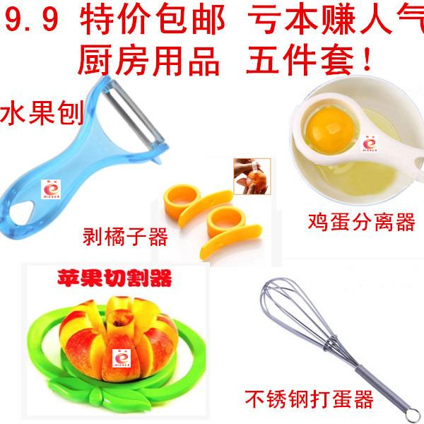 厨房多功能切割水果神器 刨丝刀开橙器 蛋清分离器 苹果刀打蛋器