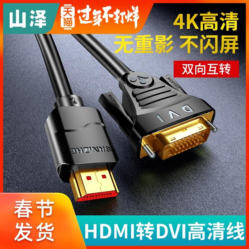 山泽hdmi转dvi线高清转接头带音频转换器笔记本电脑外部连接显示器电视屏投影仪机顶盒PS4/4K高清视频