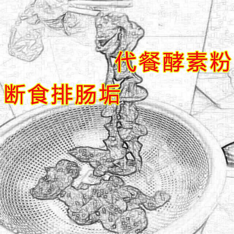 断食排宿便清复合果蔬酵素粉饱腹肠一天孝素益生菌代餐粉非果冻梅