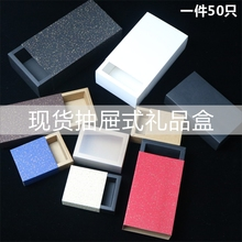 定制茶叶包装盒牛皮纸盒子at9屉盒长方75品盒口罩盒现货印刷