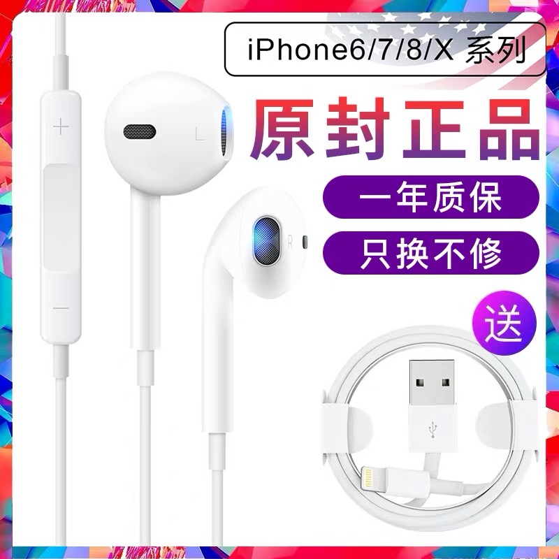 影巨人原装正品耳机苹果iPhone/X/6s/5s/6手机11入耳式7/8/x/i7p/xsmax/XR/plus/pro有线控lightning扁头耳塞