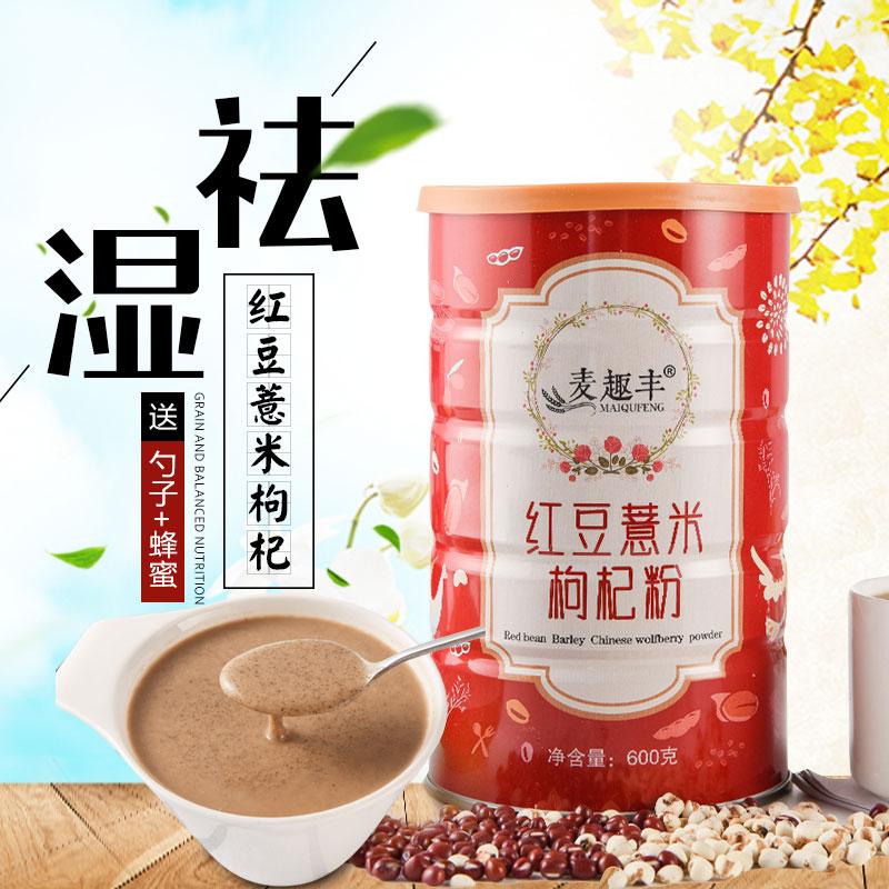 【送碗勺子蜜】红豆薏米粉薏仁代餐粥去除早餐食品五谷杂粮营养冲