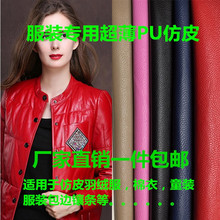 超薄PU皮布料水洗皮的造皮革th11皮面料ng衣cos衣服皮料