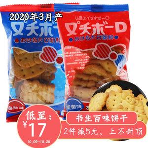 书生百味饼干海盐蛋黄口味猫头饼干散称小包装500g包邮