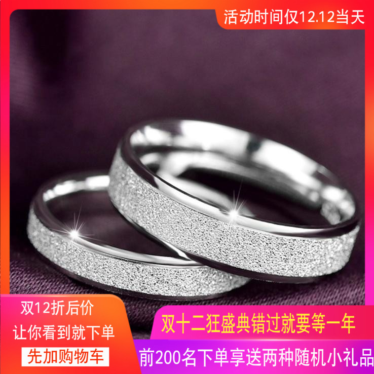日韩925纯银清新闺蜜磨砂情侣戒指一对学生定制求婚男女简约对戒