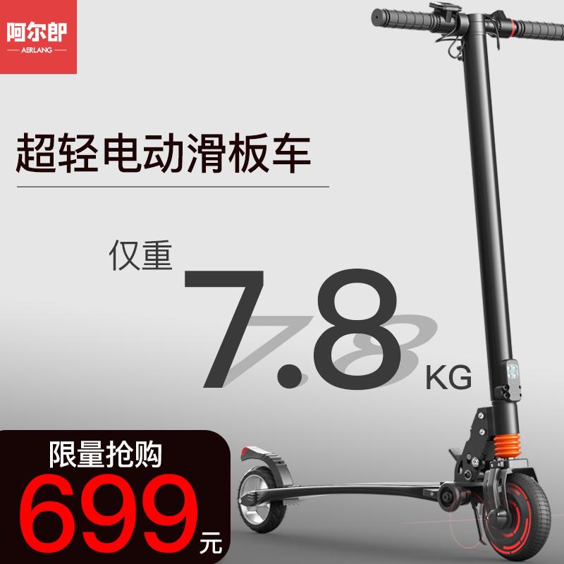 阿尔郎超轻折叠电动滑板车成人小型便携代步车迷你电动车碳纤维女