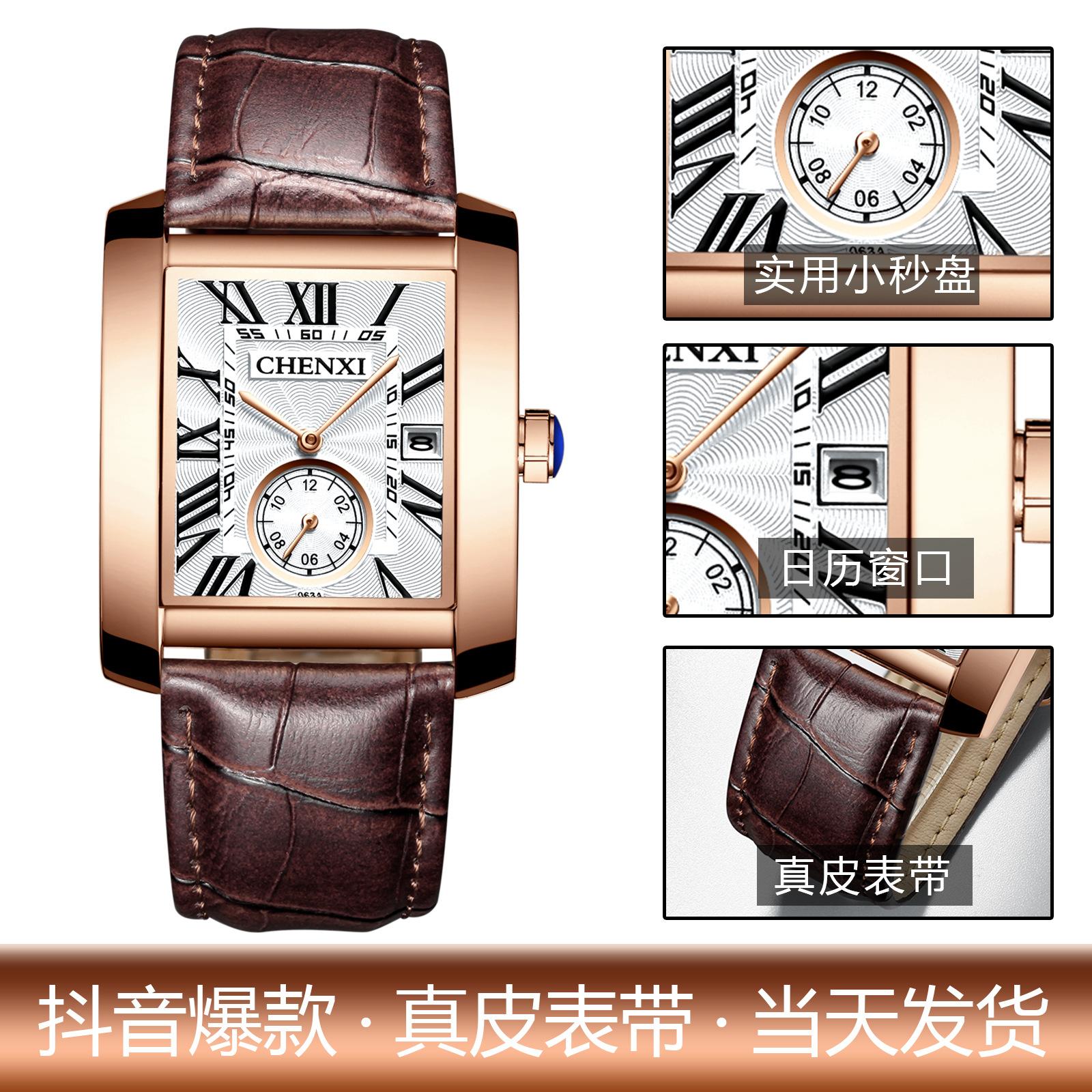 晨曦品牌品质抖音流行男男士时尚真皮日历方形手表watch国产腕表